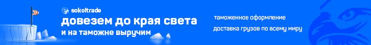 dostavka-sbornyh-gruzov-iz-evropy